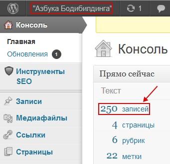250 статей на проекте Азбука Бодибилдинга