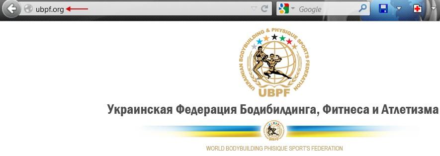 Сайт федерации бодибилдинга и фитнеса Украины
