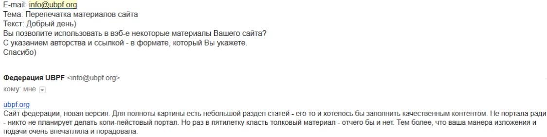 Украинская федерация бодибилдинга и фитнеса, перепечатка материалов