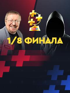 Елагин vs Каппер Ставка TV. Самое загадочное противостояние 1/8 финала