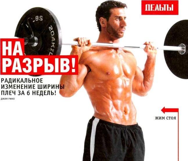 Как увеличить плечи