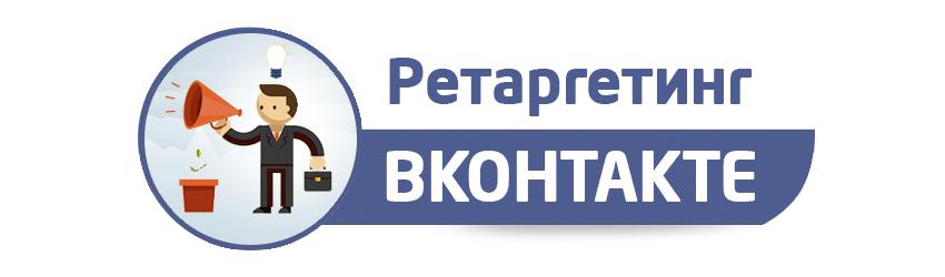 Ретаргетинг ВКонтакте: поиск самой целевой аудитории