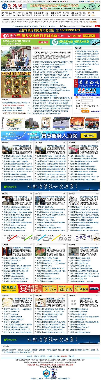 翁源网-优秀网钛商业版改地方门户站网钛模板