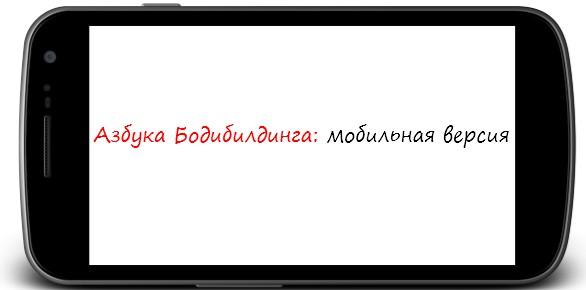Азбука Бодибилдинга мобильная версия