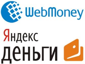 Оплата через Яндекс/Webmoney поддержка проекта