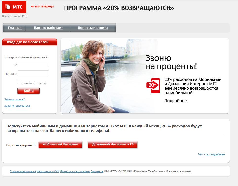 Сайт Знакомства Для Телефонов