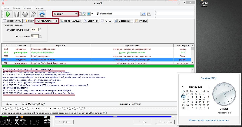 Авторегистратор icq без капчи авторегистратор 5 мп