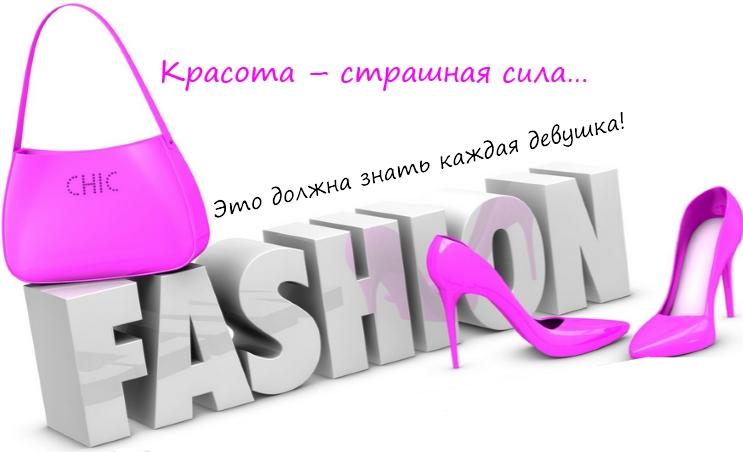 Красота и мода