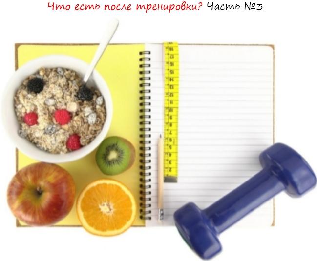 какое нужно питание чтобы похудеть