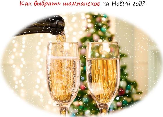 Как выбрать шампанское на Новый год