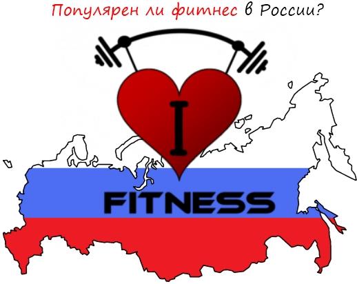 Популярен ли фитнес в России.