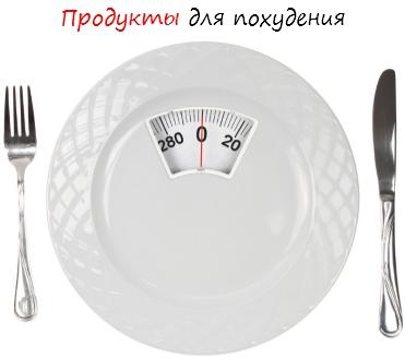 продукты для похудения леовит otzovik