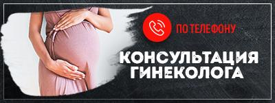 Консультация гинеколога по телефону