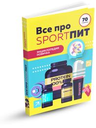 спортивное питание методичка 2019 лого