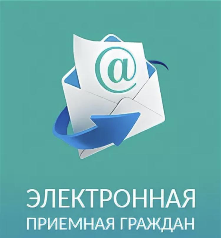 Электронная приёмная граждан