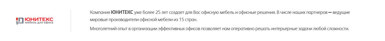 Российский производитель мебели для офиса Юнитекс