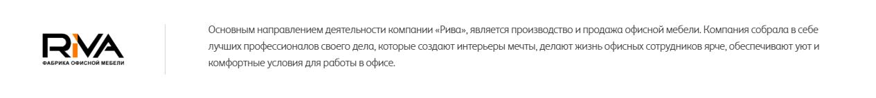 Российская фабрика офисной мебели RIVA