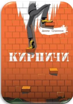 Рассказ кирпичи, Сугралинов