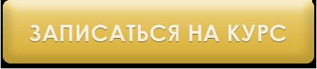 """КУРС """"МАСТЕР 3D МОДЕЛИРОВАНИЯ"""" ДЛЯ ЮВЕЛИРОВ ОНЛАЙН. Март 2014 6NuPmw"""