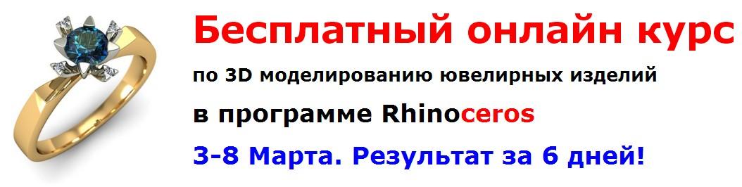 Бесплатный онлайн курс по 3D моделированию ювелирных изделий в Rhinoceros. 3-8 марта. 6UzX7a