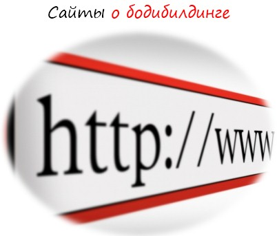сайты о бодибилдинге