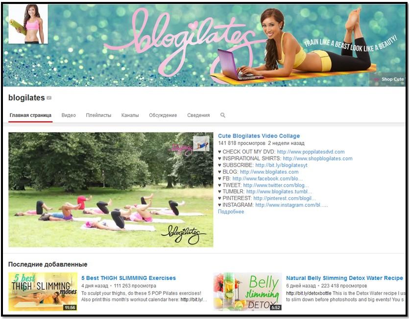 фитнес канал Blogilates