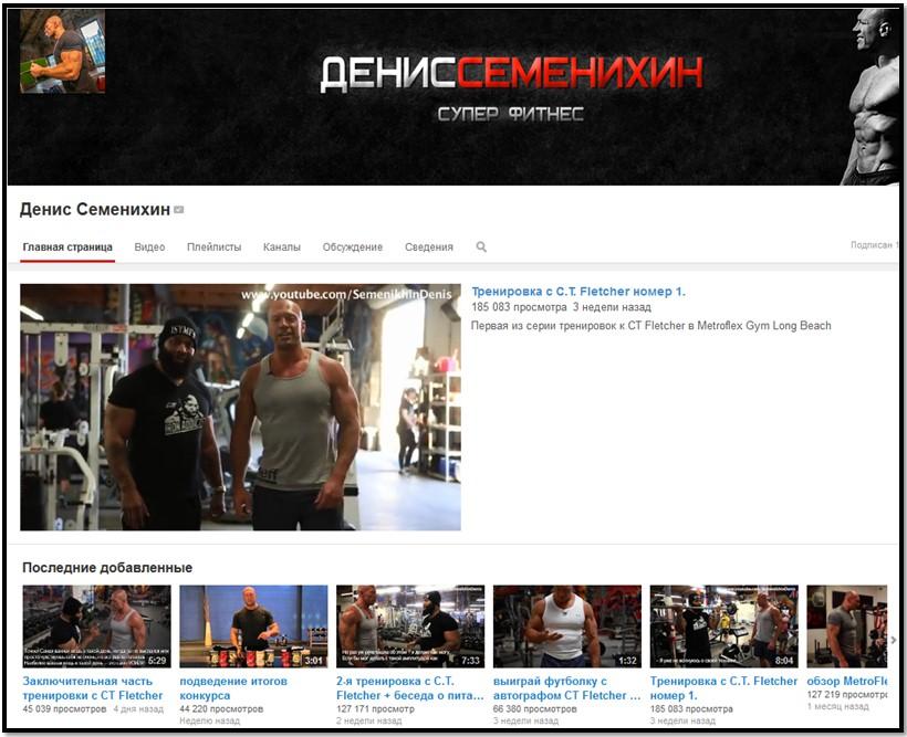 фитнес канал Денис Семенихин