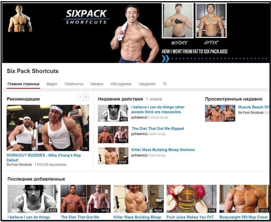 фитнес канал Six Pack Shortcuts