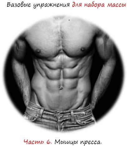 Базовые упражнения для набора массы. Часть 6.