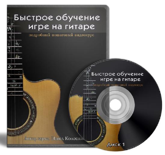 Быстрое обучение игре на гитаре - курс П. Колесникова [AVI]