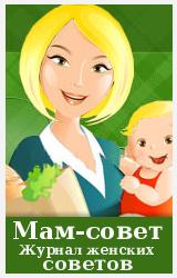 Журнал женских советов Мам-совет