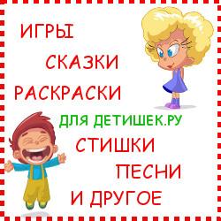 Для детишек.ру