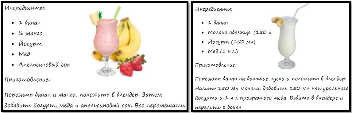 коктейли из бананов