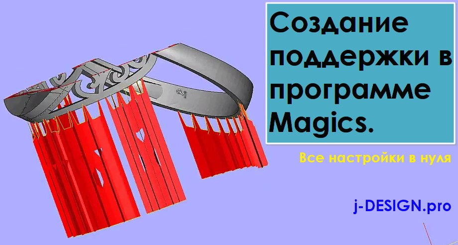 Записали отличное видео о настройке Magics и о создании поддержки для 3D печати. ItXS83