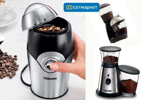 Подбор кофемолки с промокодами Сотмаркет